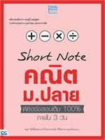 Short Note คณิต ม.ปลาย พิชิตข้อสอบเต็ม 100% ภายใน 3 วัน